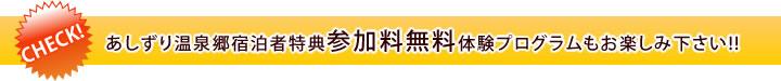 あしずり温泉郷宿泊者特典参加料無料体験プログラムもお楽しみ下さい!!